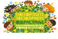 Kaštanki tri nagrade na Dječjem festivalu Pozorište Zvezdarište u Beogradu