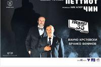 Gledat ćemo na Virkasu: Peti čin, Narodni teatar Anton Panov Strumica