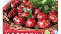 Staniša Žarković građanima pravoslavne vjeroispovijesti čestitao Uskrs: Христос васкрсе!